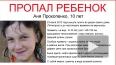 Десятилетнюю Аню Прокопенко из Пятигорска изнасиловали ...