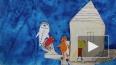 Мультфильм петербуржских детей признан «золотым» на фест...