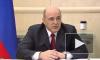 Мишустин предложил не утверждать список системообразующих предприятий