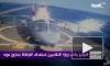 Ракетная атака на саудовский фрегат попала на видео