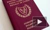 """Кипр лишит девятерых россиян незаконных """"золотых паспортов"""""""