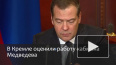 В Кремле оценили работу правительства Медведева