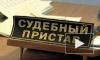Петербургский пристав обвиняется во взятке в 200 тысяч рублей