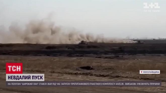 На Украине во время учений не сработал ракетный комплекс Javelin