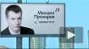 Михаил Прохоров окончательно бросил бизнес