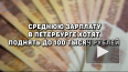 Среднюю зарплату в Петербурге хотят поднять до 100 ...