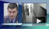 """Первый комментарий ГУ МВД о """"писающем полковнике"""" в ОВД Ломоносова"""