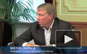 """Виктор Смирнов: """"ИНТАРСИЯ"""" преображает Петербург"""