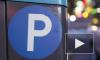 В центре Москвы ввели новый штраф за парковку на площадках спецтехники