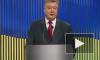 Порошенко в шоке от закрытия российского рынка для украинских товаров