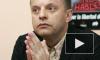 Леонид Парфенов: Власть оторвана от реальности