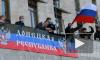 Бунт на Юго-Востоке Украины подавлен, Донецкая и Харьковская республики прекратили существование