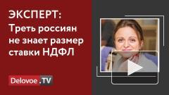 Эксперт: треть россиян не знает размера ставки НДФЛ