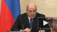 Мишустин заявил, что власть не бросит россиян, оказавшихся ...