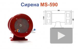 MS-590 Сирена