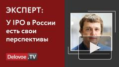 Санкт-Петербургская биржа планирует выйти на IPO к 2022 году