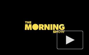 """Стриминговый сервис Apple представил официальный трейлер """"Утреннего шоу"""" с Дженнифер Энистон"""
