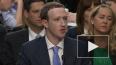 Госдума направила вопросы Цукербергу по исполнению ...