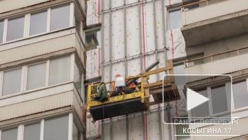 Жилой дом на Косыгина 17 приводят в порядок