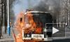 В Петербурге на проспекте Культуры сгорели два автобуса и бытовка