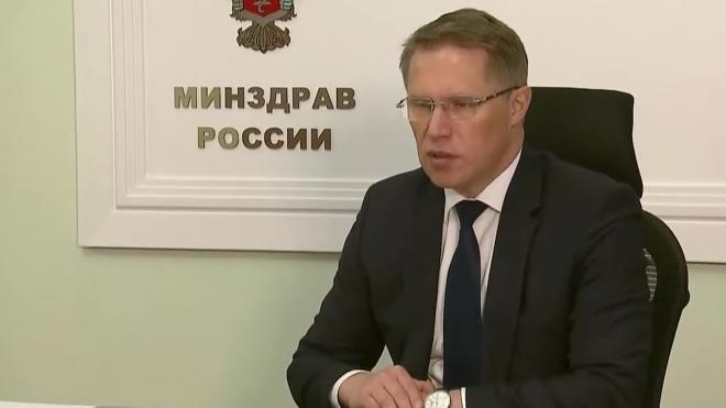 Мурашко заявил, что вакцинация против новой коронавирусной инфекции началась во всех регионах