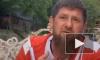 Кадыров призвал жителей Чечни и Дагестана не поддаваться на провокации