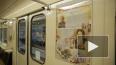 В петербургском метро начал ходить состав, оформленный ...