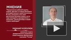 Академики РАН предложили провести ряд радикальных экономических реформ в России