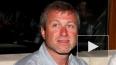 Абрамович прекращает финансирование российского футбола