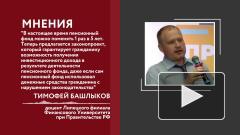 Минтруд предложил возмещать средства, потерянные россиянами при переводе в НПФ средства