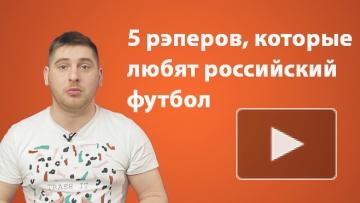 5 рэперов, которые любят российский футбол