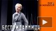 """Спектакль """"Бесприданница"""""""