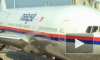 Самолет Малайзия, последние новости: найдены тела 121 пассажира, эксперт - Боинг 777 сбила ПВО Украины