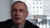 Судебные приставы прояснили судьбу денег Ходорковского