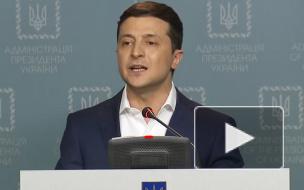 Зеленский отверг прописанный порядок действий в Минских соглашениях