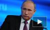 Пресс-конференция Владимира Путина: зарплата Сечина, личная жизнь президента и неловкий момент с Ксенией Собчак