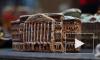 Городские открытия: Петербург в миниатюре