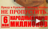 СМИ: организаторы «Марша миллионов» раскололись на два лагеря