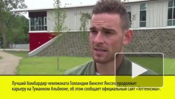 «Тоттенхэм» заплатил 20 миллионов евро за Янссена