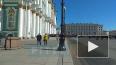 В Петербурге закрыли Эрмитаж из-за угрозы теракта