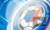 РФПЛ расширят до 18 команд после ЧМ-2018