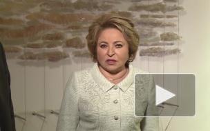Матвиенко проинформировала Путина о дефиците масок и антисептиков