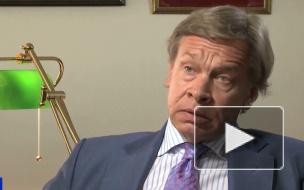 """Пушков оценил требования украинского """"Нафтогаза"""" к России"""