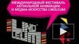LINOLEUM: фестиваль актуальной анимации впервые в ...