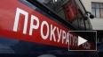 Петербуржцы просят прокурора Литвиненко избавить город о...
