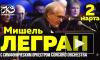 """Мишель Легран """"Шербурские зонтики"""" с симфоническим оркестром"""