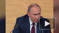 Путин назвал самые сложные моменты своего президентства