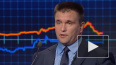 Климкин предрек переход части территорий Украины под кон...