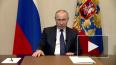 Путин рассказал о мерах соцподдержки во время пандемии ...