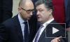 """Новости Украины: бюджет 2015 года называют """"самой масштабной аферой Арсения Яценюка"""""""
